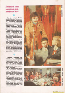 Журнал Пионер. март 1986 год.