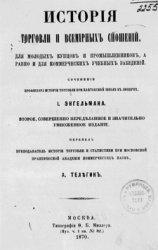 Книга История торговли и всемирных сношений