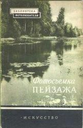 Книга Фотосъемка пейзажа