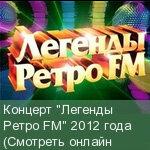 Легенды Ретро FM 2012 года