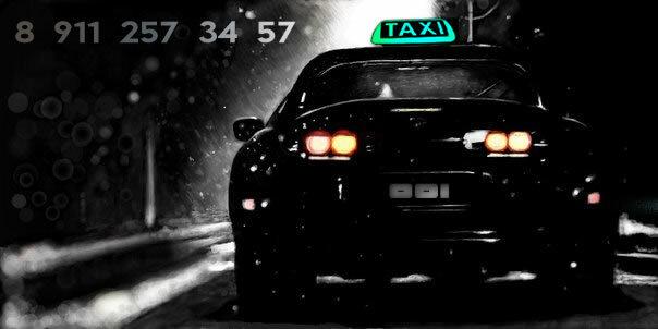Выборг : Такси 001