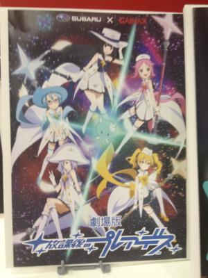 Houkago no Pleiades, аниме 2013, Гайнакс, стыдоба