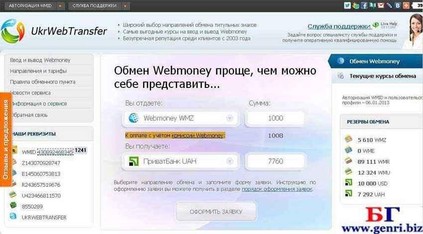 сервис UkrWebTransfer
