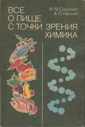 Скурихин И. М., Нечаева А. П. Всё о пище с точки зрения химика