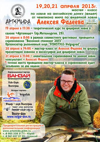 статьи а. фадеева о фидере
