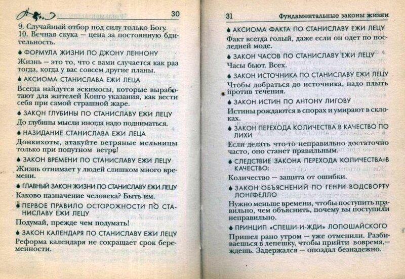 Совр. энц. афоризмов 015.jpg