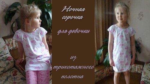 Сорочка ночная для девочки своими руками