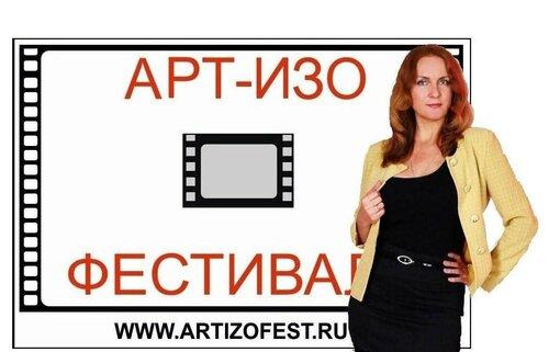 арт изо фестиваль
