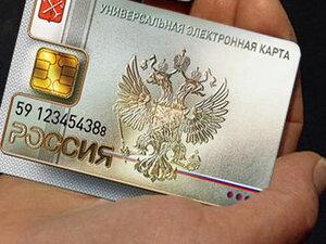 Первая партия универсальных электронных карт доставлена в Приморье