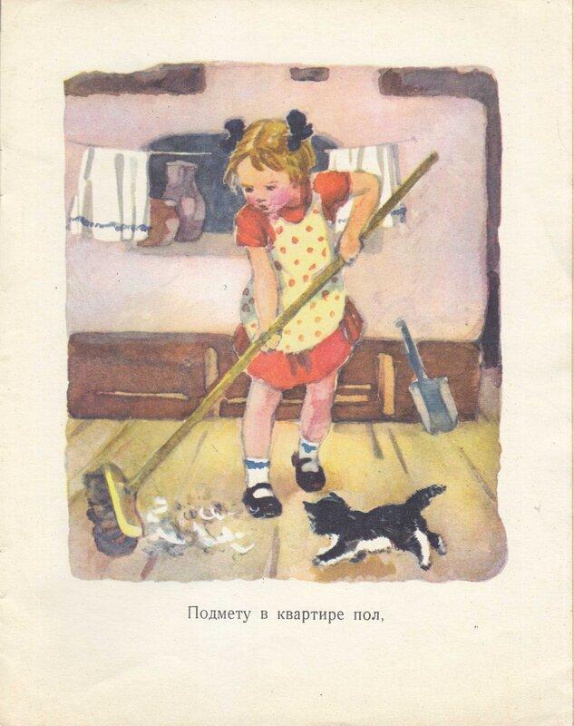 Дочка спокойной, открытки мамина помощница