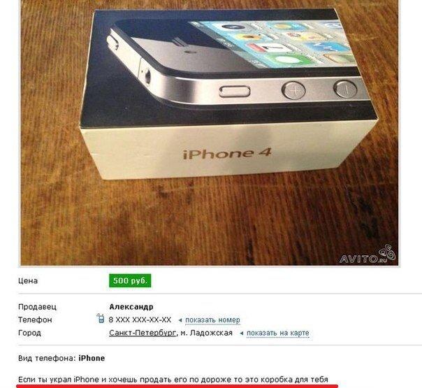 продам коробку от Iphone4