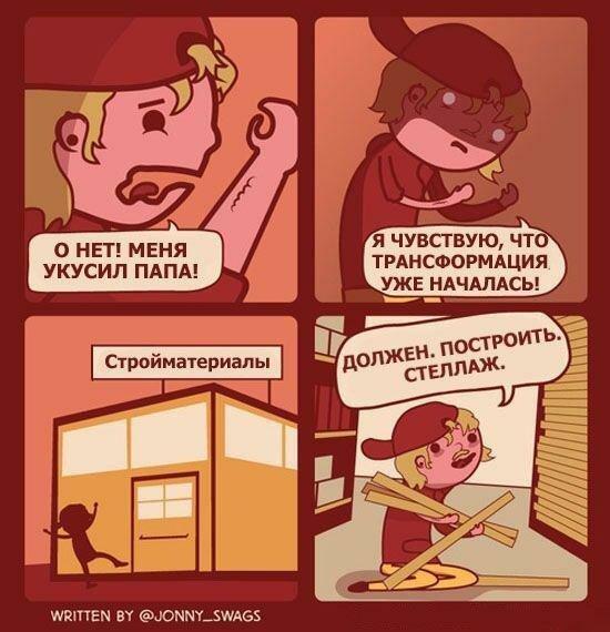 Комикс Меня папа укусил