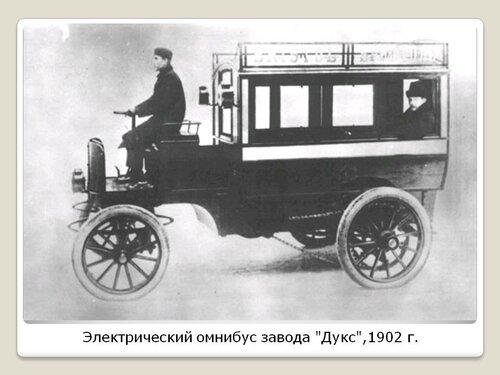Автомобильный транспорт Царской России