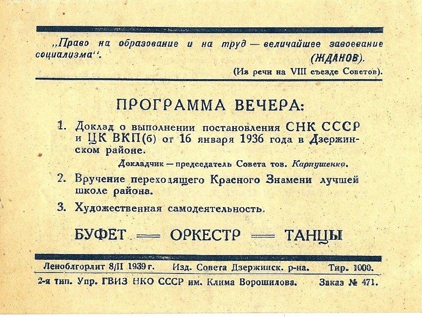 Программа вечера. Феврпль 1939 г.