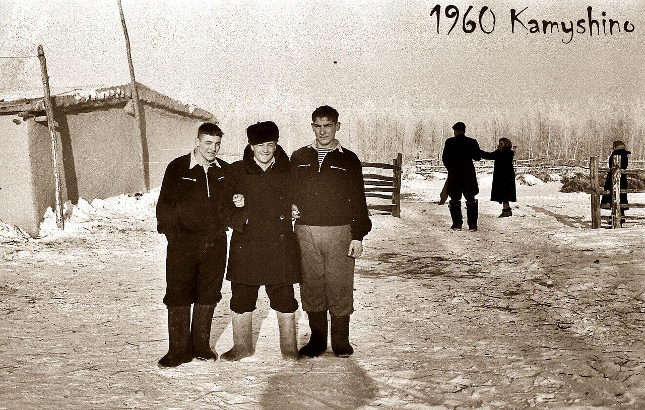 9. 1960. Камышино. Первые парни (все в валенках)