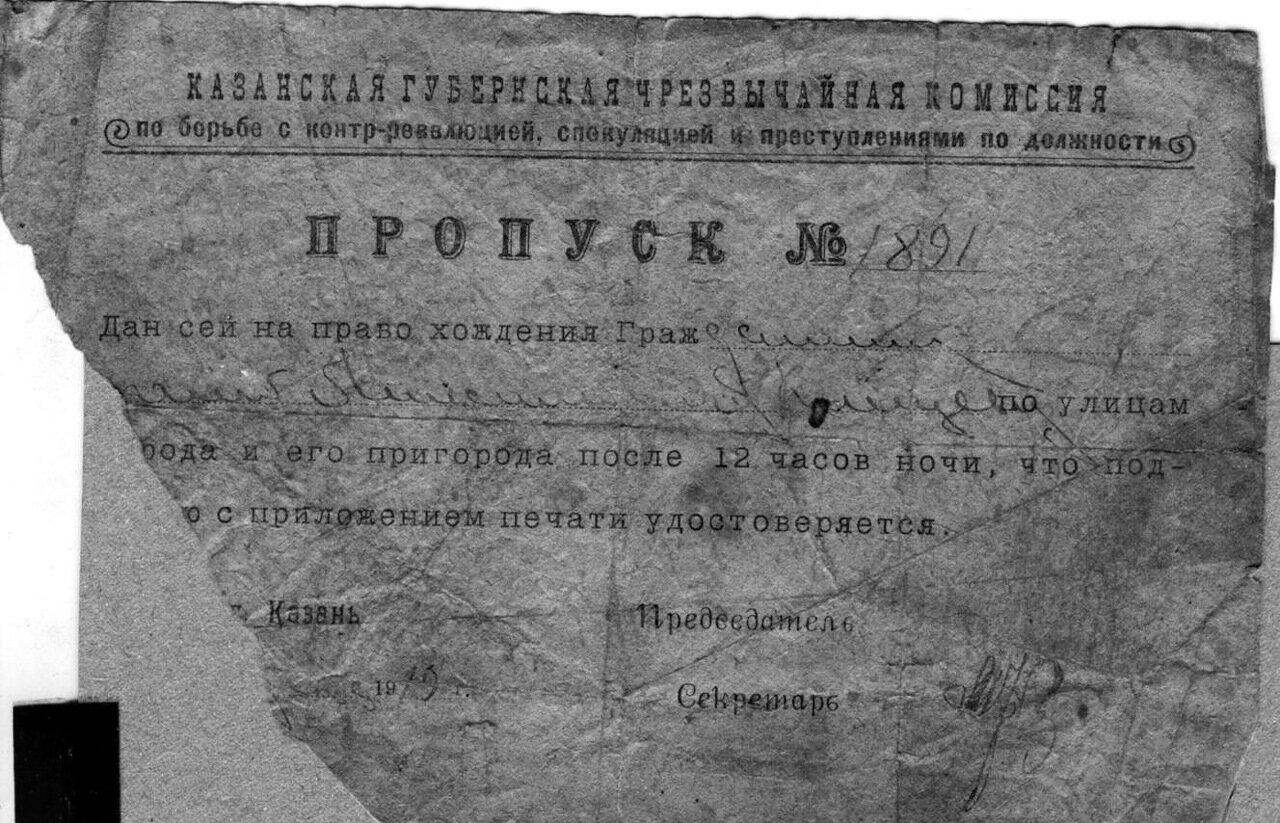 1919. Пропуск Губчека