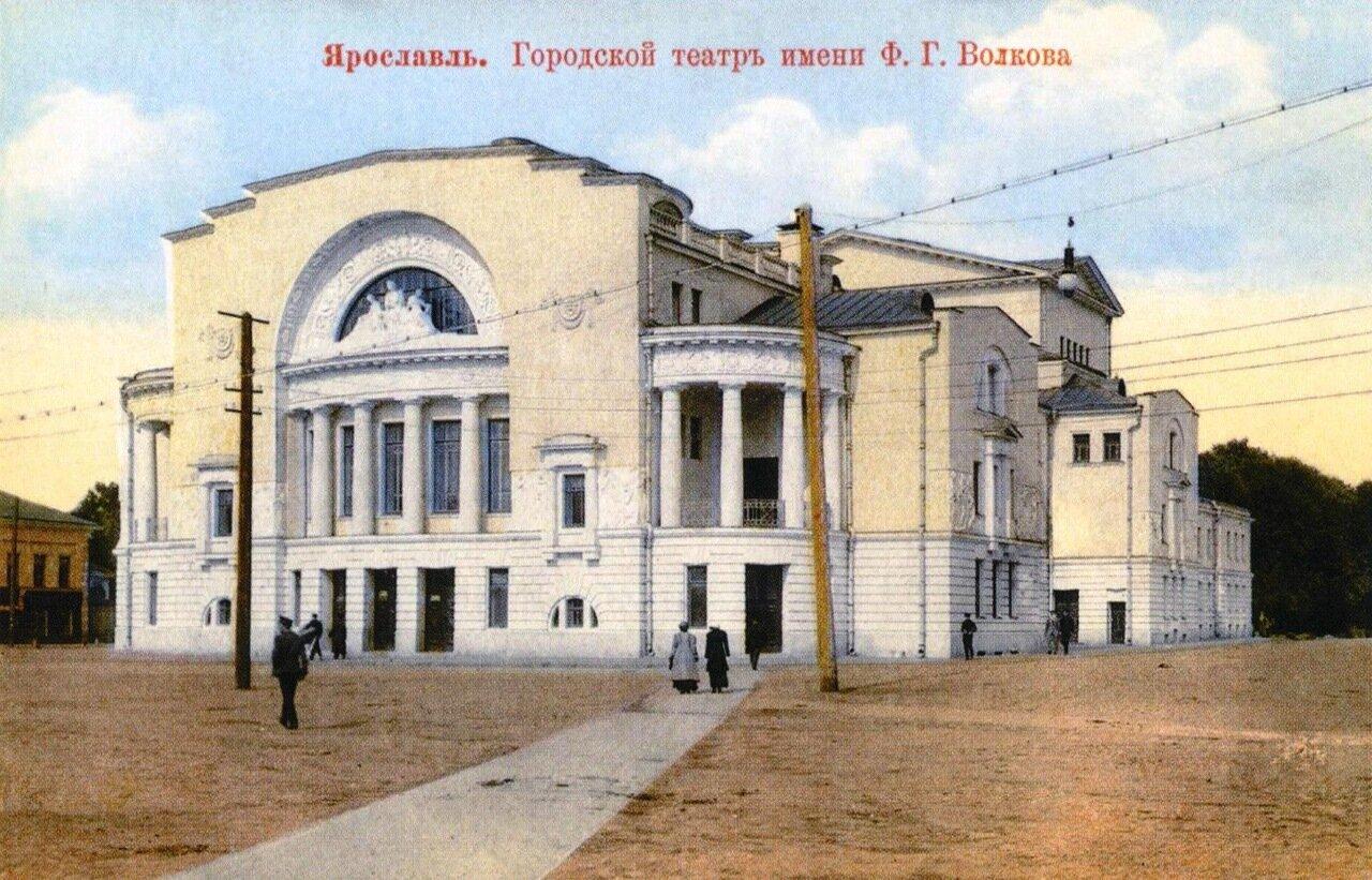 Городской театр им. Ф.Г. Волкова.