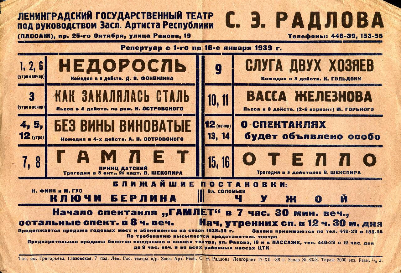 1938. Афиша