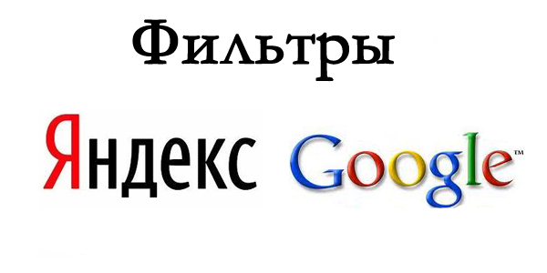 Что такое фильтры Яндекс, что такое фильтры Google