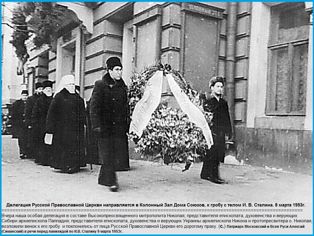Делегация Русской Православной Церкви направляется в Колонный Зал Дома Союзов, где установлен гроб с телом И. В. Сталина.