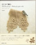 Irish crochet lace NV70007