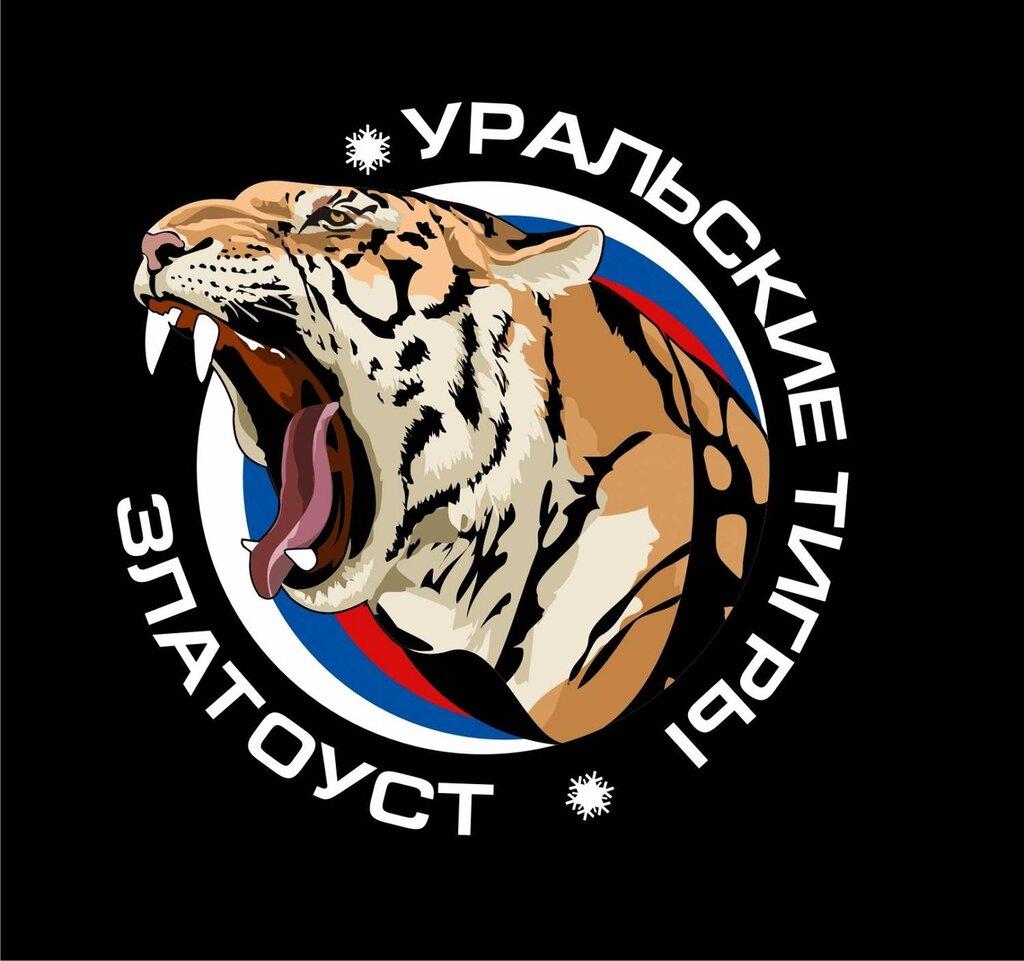 ХК Уральские тигры