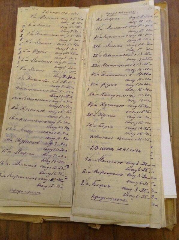 Запись секретарей Сталина о входе в его кабинет 22–23 июня 1941 года