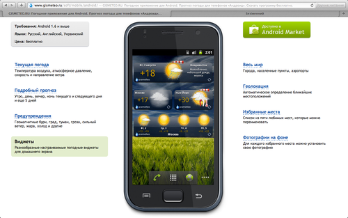 Gismeteo Weather Forecast Lite на сайте gismeteo.ru: виджеты