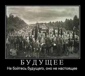 «Не бойтесь будущего, оно не настоящее» на Яндекс.Фотках