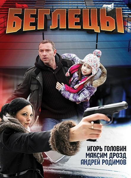 Беглецы (2011) DVD5 + DVDRip