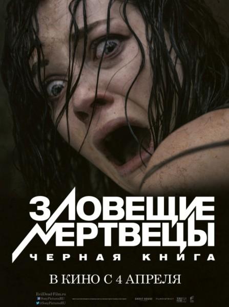 Зловещие мертвецы: Черная книга / Evil Dead (2013) BD-Remux + BDRip 1080p / 720p + HDRip