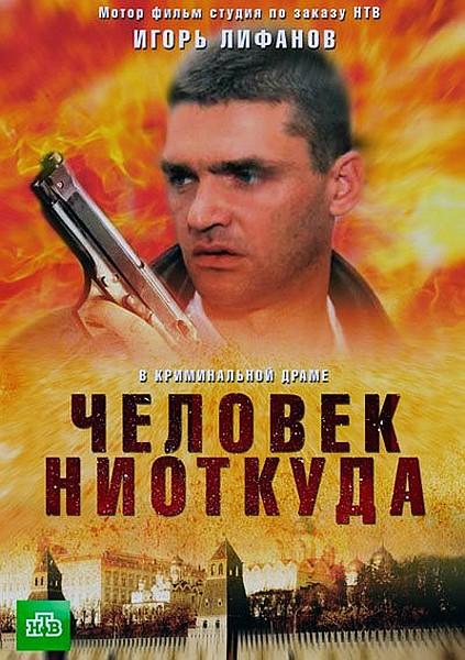 Человек ниоткуда (2013) SATRip