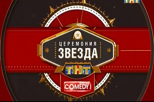 Комеди Клаб. Премия-2012 (2012) SATRip