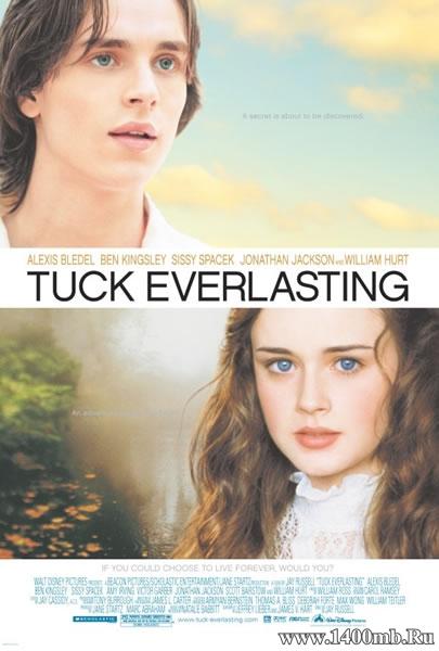Бессмертные / Tuck Everlasting (2002/DVDRip)