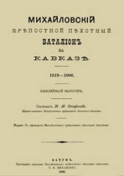 Михайловский крепостной пехотный батальон на Кавказе 1819-1906