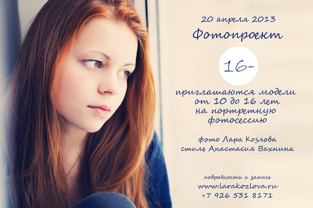фотопроект для подростков