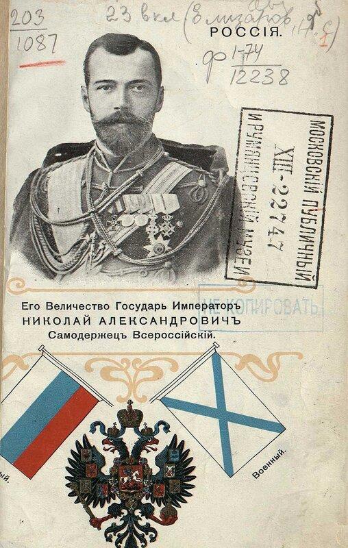 Россия. Император Николай II