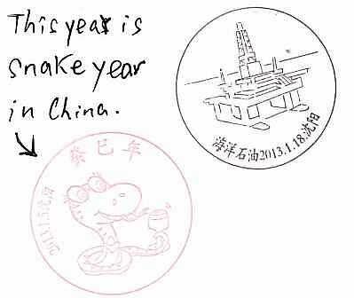 Taiwan New Year stamp