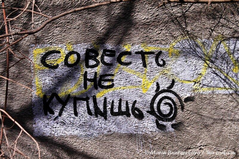 Совесть не купишь, Саратов, 30 марта 2013 года