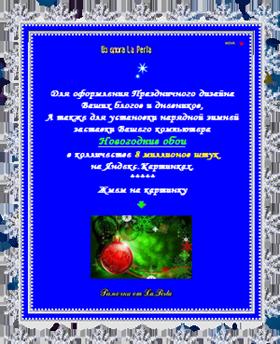 Сокровищница Новогодних фонов для дизайна дневников<br> (8 миллионов шт.)