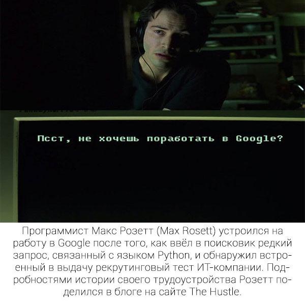 Как Google вербует нужных людей