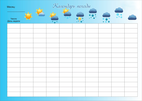 Как сделать календарь погоды для 6 класс
