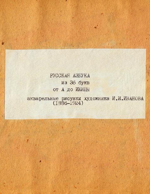 Азбука Меркурова