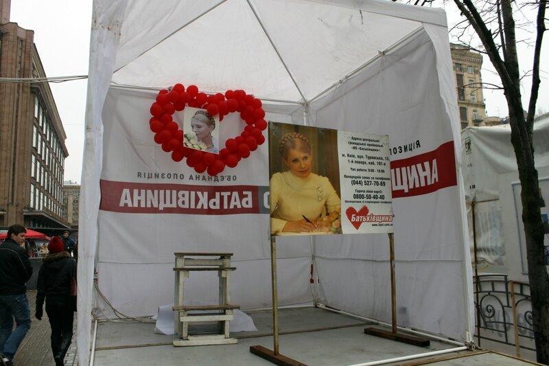 Сцена лагеря Юлии Тимошенко