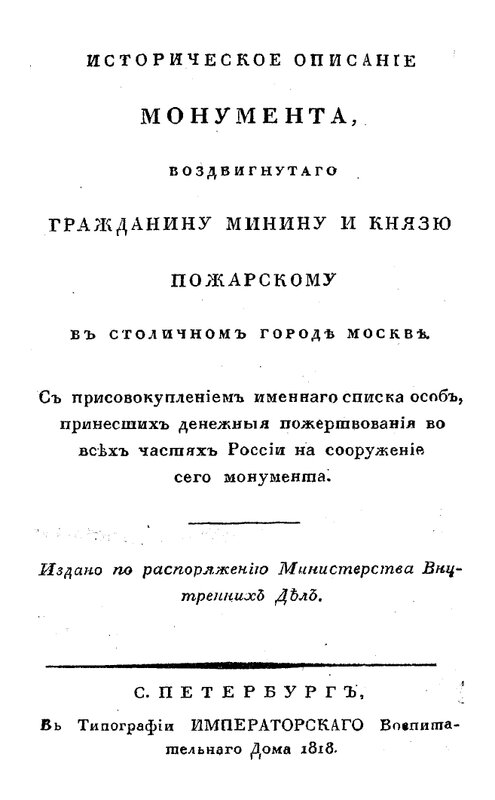 Историческое описание монумента, воздвигнутого Гражданину Минину и Князю Пожарскому