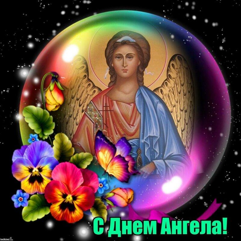Поздравления с днем ангела хранителя православное