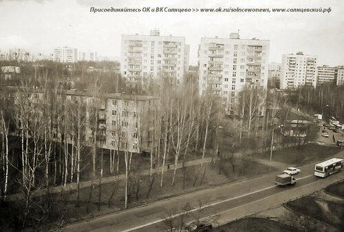 Солнцевский проспект, ещё до сноса домов #Солнцево