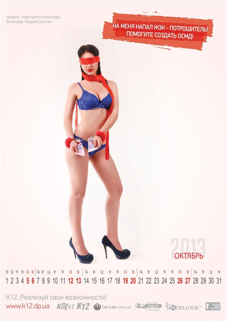 Маргарита Короткова - Социально-эротический календарь на 2013 год Молодежного движения K12, Днепропетровск, Украина