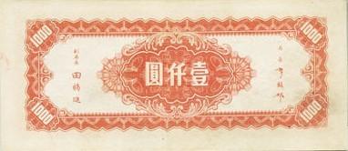 Китай, 1000 юаней, 1945
