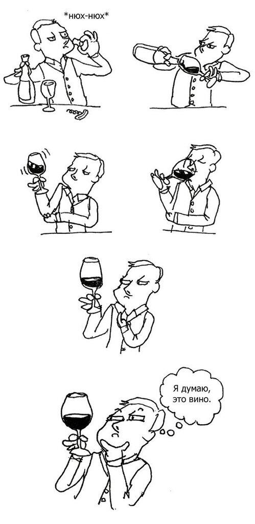 Как я дегустирую вино